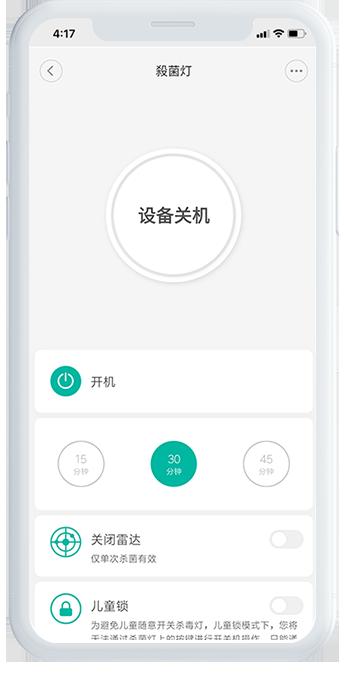 小米IoT物联网杀菌灯