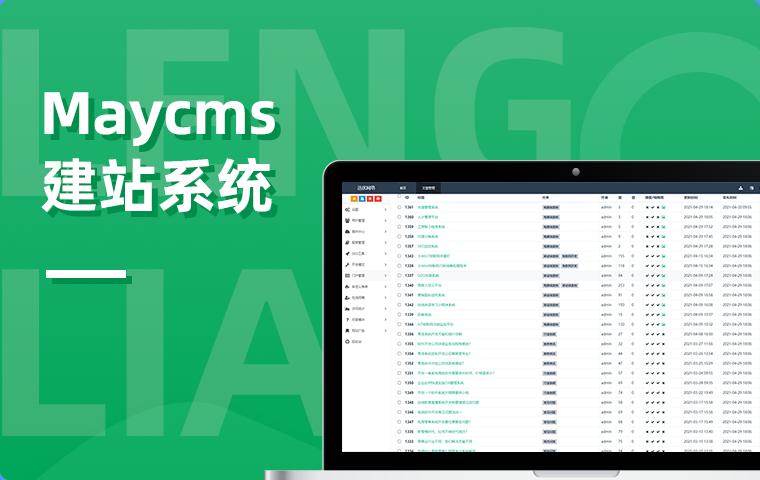 Maycms建站系统